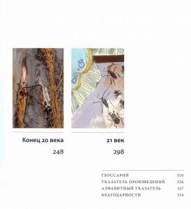фото страниц Современное искусство в деталях. 75 шедевров #3