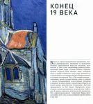 фото страниц Современное искусство в деталях. 75 шедевров #11