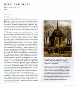 фото страниц Современное искусство в деталях. 75 шедевров #8
