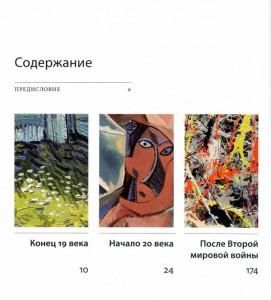 фото страниц Современное искусство в деталях. 75 шедевров #2