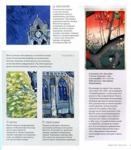 фото страниц Современное искусство в деталях. 75 шедевров #12