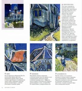 фото страниц Современное искусство в деталях. 75 шедевров #7