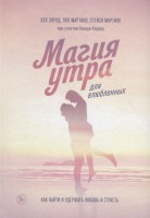 Книга Магия утра для влюбленных. Как найти и удержать любовь и страсть