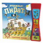 Книга Отважные пираты