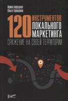 Книга 120 инструментов локального маркетинга