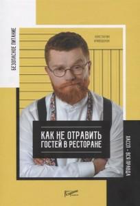 Книга Безопасность питания. Как не отравить гостей в ресторане. Вся правда о ХАССП