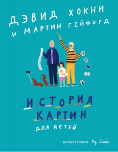Книга История картин для детей