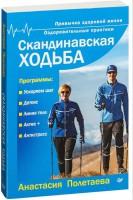 Книга Скандинавская ходьба. Привычка здоровой жизни