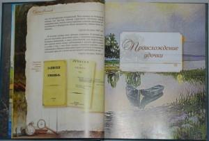фото страниц Записки об уженье рыбы #7