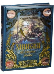 Книга Записки об уженье рыбы