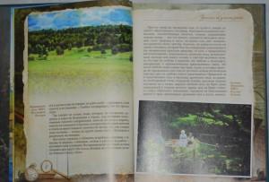 фото страниц Записки об уженье рыбы #6