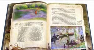 фото страниц Записки об уженье рыбы #10