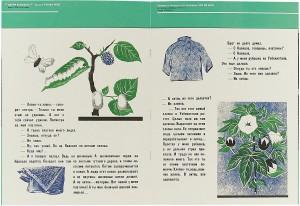 фото страниц Что из чего (комплект из 4-х книг) #5