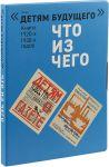 Книга Что из чего (комплект из 4-х книг)