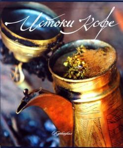 Книга Истоки кофе (в футляре)