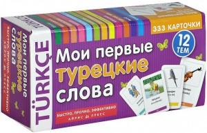 Книга Мои первые турецкие слова. 333 карточки для запоминания