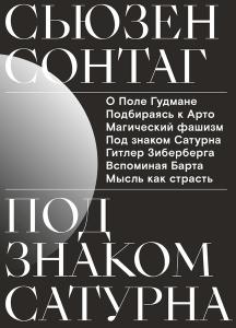Книга Под знаком Сатурна
