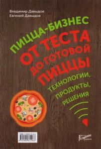 Книга Пицца-бизнес. От теста до готовой пиццы