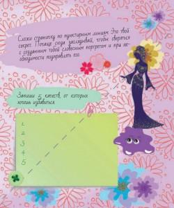 фото страниц Тайный дневник с наклейками #4