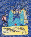 фото страниц Тайный дневник с наклейками #7