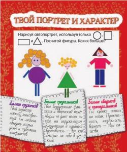 фото страниц Тайный дневник с наклейками #6