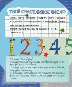 фото страниц Тайный дневник с наклейками #8