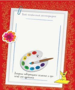фото страниц Тайный дневник с наклейками #3