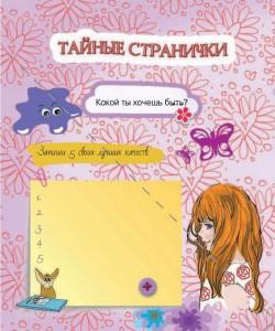 фото страниц Тайный дневник с наклейками #5