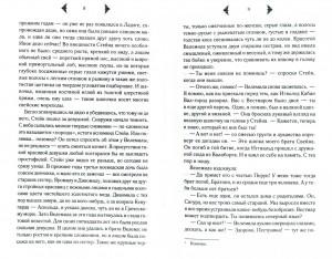 фото страниц Огнедева: Перст судьбы #5