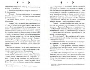 фото страниц Огнедева: Перст судьбы #6