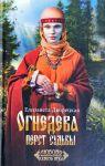 Книга Огнедева: Перст судьбы