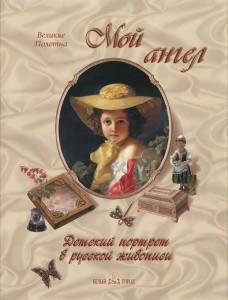 Книга Мой ангел. Детский портрет в русской живописи
