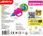 фото Музыкальная игрушка Азбукварик 'Дудочка' (розовая) #3