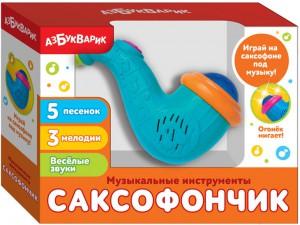 Музыкальная игрушка Азбукварик 'Саксофончик' (голубой)