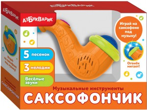 Музыкальная игрушка Азбукварик 'Саксофончик' (оранжевый)