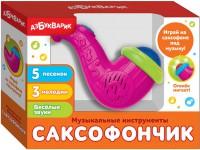 Музыкальная игрушка Азбукварик 'Саксофончик' (розовый)