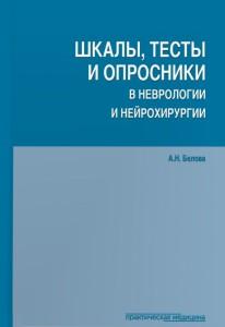 Книга Шкалы, тесты и опросники в неврологии и нейрохирургии
