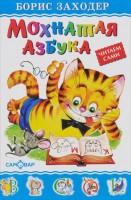 Книга Мохнатая азбука