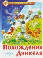 Книга Похождения Дункеля