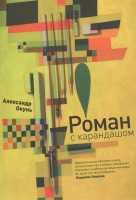 Книга Роман с карандашом
