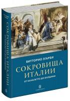 Книга Сокровища Италии. От Каналетто до Балдини
