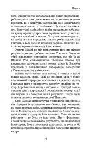 фото страниц Bad Blood. Дурна кров. Таємниці та брехні стартапу Кремнієвої долини #8