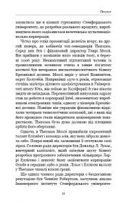 фото страниц Bad Blood. Дурна кров. Таємниці та брехні стартапу Кремнієвої долини #6