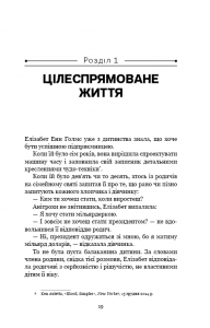 фото страниц Bad Blood. Дурна кров. Таємниці та брехні стартапу Кремнієвої долини #9