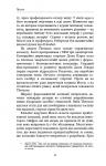 фото страниц Bad Blood. Дурна кров. Таємниці та брехні стартапу Кремнієвої долини #7