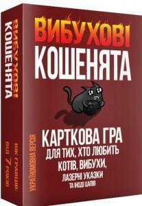 фото Настільна гра 'Вибухові кошенята'. Класична версія (червона) #2