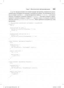 фото страниц Java. Полное руководство #47