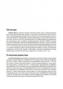 фото страниц Java. Полное руководство #58