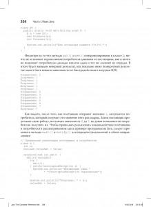фото страниц Java. Полное руководство #45