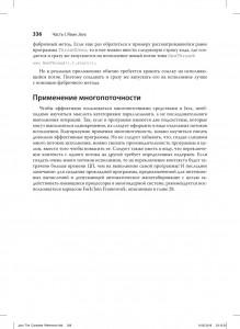 фото страниц Java. Полное руководство #55